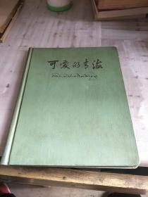 精装摄影画册《可爱的青海》 青海人民出版社1958年1版1印(内页上面有小潮迹见图 不影响阅读)
