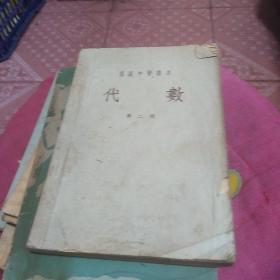 高级中学 代数 第二册