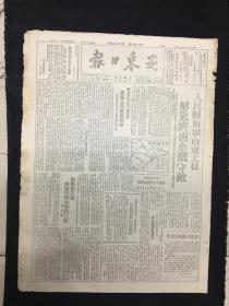 1948年报纸(安东日报)解放济南
