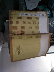 草字辨异手册