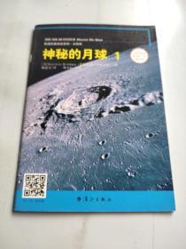 神秘的月球1(英语科普阅读系列)