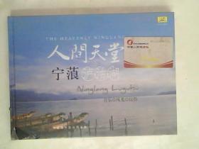 人间天堂宁蒗泸沽湖:音乐风光民俗(CD+DVD)