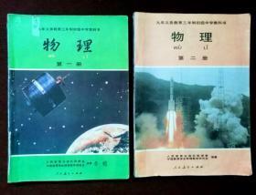 90年代老课本: 《老版初中物理课本 全套2本》人教版初中教科书教材【93-94版】