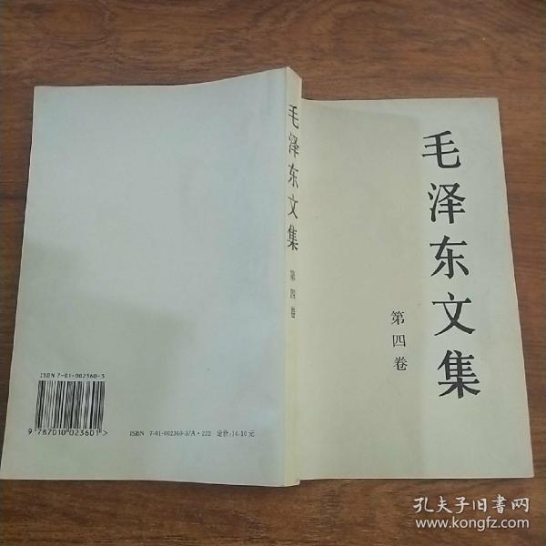 毛泽东文集(第4卷)