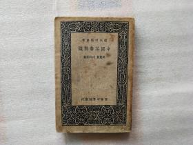 中国茶叶问题【现代问世题丛书】中华民国二十六年六月初版【购买以图为准】有水印划线污渍看图片