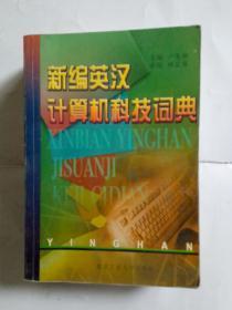 新编英汉计算机科技词典