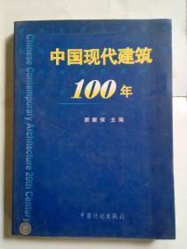 中国现代建筑100年