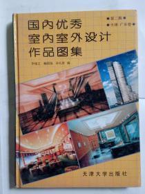 国内优秀室内室外设计作品图集 第二辑 天津 广东卷