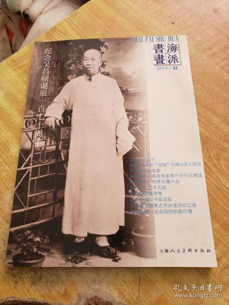 海派书画(纪念吴昌硕诞辰一百七十周年)(2014  1)(相当于吴昌硕画集)