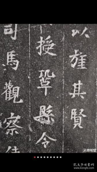 """石仲文,太原晋阳人也,""""历官有九"""",曾担任宣城县尉、历郑县、改渭南,大理评事,巩县令,太子舍人,虢州司马,观察使,华州长史。其在大云寺""""陶暑"""",也就是消暑时得病去世,大云寺坐落在商洛市城中,始建于唐代(公元690年)。    文字部分41厘米,拓工很好,小楷不错,记录内容丰富。"""