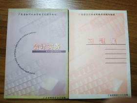 广东省会计从业资格考试辅导教材  会计实务+习题集