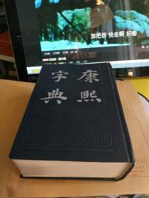 康熙字典((精装全一册 1985年初版初印 )) 上海书店