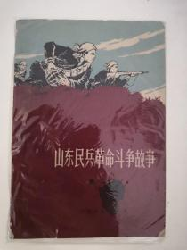 山东民兵革命斗争故事