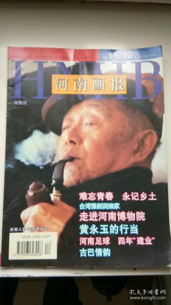 河南画报1998,、11/12