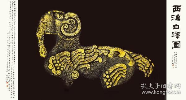 """西汉瑞兽《白泽图》圆雕墨拓原石尺寸:高1.05米*长1.8米作品尺寸:高1.62米*长2.15米年代:西汉材质:石灰岩规格:立体雕像出土地:河南洛阳作品简介:《白泽图》白泽(翼羊),是中国古代神话中地位崇高的祥瑞兽。《三才会图》中介绍,""""白泽""""是狮子身,头上两角,山羊胡子,其栖息在昆崙山上,浑身雪白,有翼,能说人话。其通万物之情,很少现世,除非有圣人治理天下"""