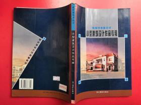 建筑表现图系列:小型建筑设计作品专辑