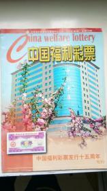 中国福利彩票、专刊