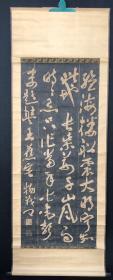 D06回流【物茂乡】精品书法老拓片立轴,画芯56*131㎝,品相如图老旧,挂绳断,纸本纸裱,紫檀异形轴头。