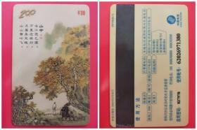 中国电信200电话卡:D0150(6-1)王勃《山中》(广东省电信公司)