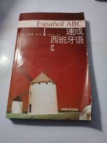 速成西班牙语 第一册