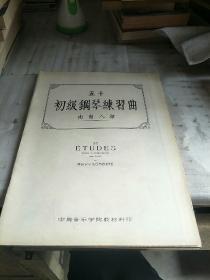 初级钢琴练习曲五十(由简入深)