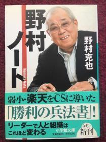 野村ノート (小学馆文库) (日本语) 文库 亚马逊 销量冠军