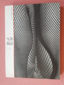 写真物语 上 : 日本摄影大师语录 1889-1989