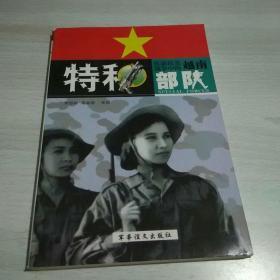 抗法抗美战争中的越南特种部队 下