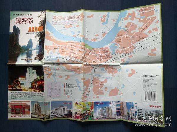 鹰潭市旅游交通图(2001)