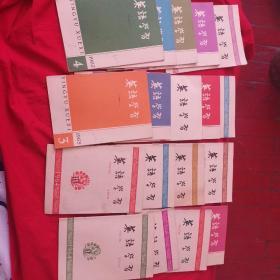 【稀少文革前英语刊物】《英语学习》(1964年4-12;1965年1-8;1966年5)共17本