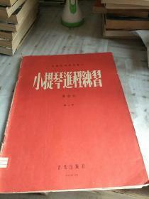 小提琴进程练习 音乐技术学习丛书 第二册