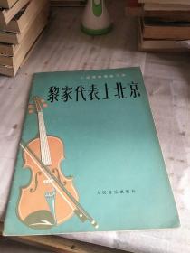 黎家代表上北京(小提琴独奏曲三首)