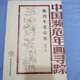中国濒危年画寻踪:滕州年画之旅