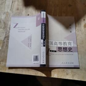 中国葡京在线网投思想史