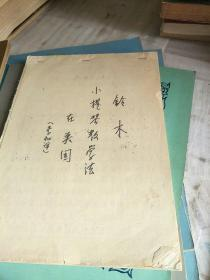 铃木小提琴教学法在美国-王子初译稿 (仔细看图下单年代80年代左右 页数63页)