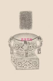 1963天亡簋(文创)老底。原刻。西周早期。全形拓。现藏中国国家博物馆。拓片尺寸60*90厘米。宣纸原色仿真