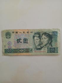 第四版人民币1990年贰圆 1990年2元·20