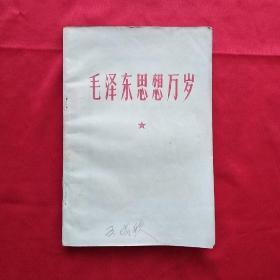 毛泽东早期著作集—《毛泽东思想万岁》1913—1920