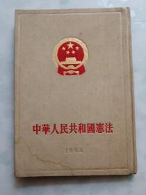 中华人民共和国宪法(1954年精装)
