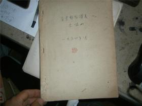脊索动物讲义原稿  一 (约40手稿页,插图亦手绘)
