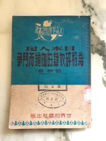 日本人民为粉碎奴隶的枷锁而斗争
