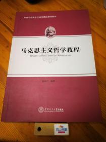 马克思主义哲学教程