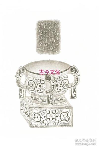 1962天亡簋(文创)。原刻。西周早期。全形拓。现藏中国国家博物馆。拓片尺寸60*90厘米。宣纸原色仿真