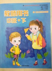 幼儿园主题活动课程 教师用书(中班.下)