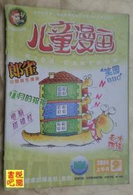 《儿童漫画》(2004年9月上总第235期)