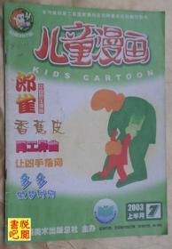 《儿童漫画》(2003年07月上总第207期)