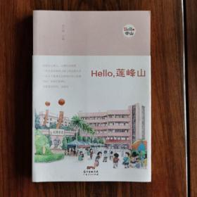 Hello,莲峰山