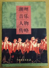 【潮州音乐人物传略】初版、印量仅1500册