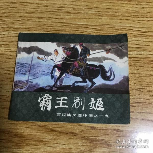 霸王别姬-西汉演义连环画之一九