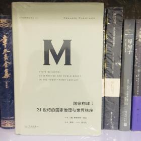 理想国译丛021 国家构建:21世纪的国家治理与世界秩序